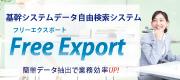 Free Export