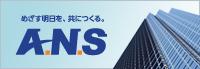株式会社エイ・エヌ・エス